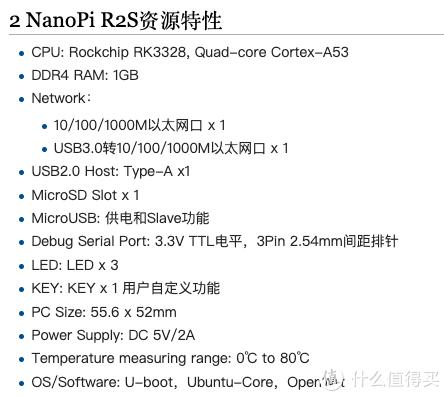 Nanopi R2S开发版做软路由开箱及简单使用
