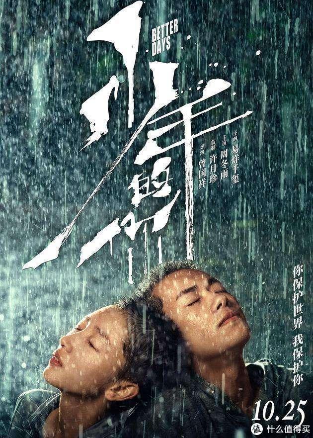 春天来了,4部高分恋爱电影带给你最纯粹的青春感动