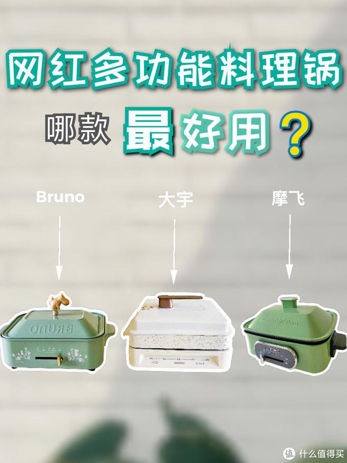 一锅尝遍四季风味,最近爆火的三款多功能料理锅横评
