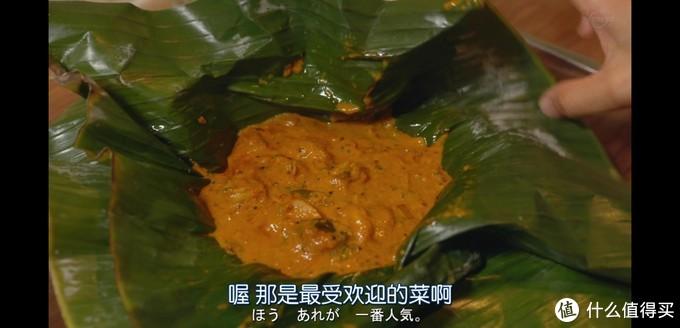 梵开!!香蕉叶包鲜虾咖喱打开了!