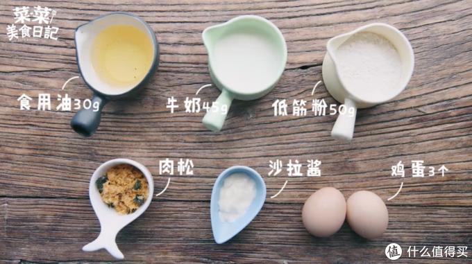 【视频】简单易做,在家轻松做好吃的肉松贝贝