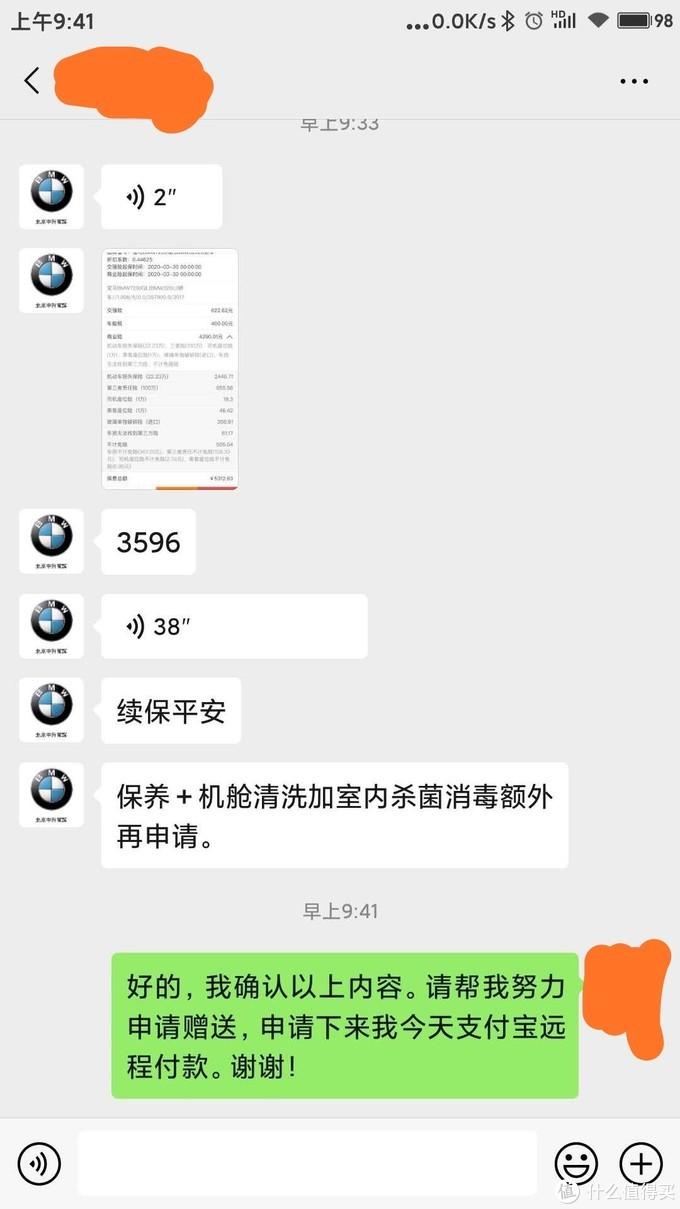 车险内幕曝光 BMW320li时尚型车险从13372元到3596元之路,再送2次小保,再送全车消毒,再送防疫4件套