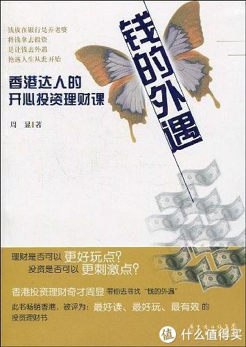 理财新手值得看的九本理财经典书籍
