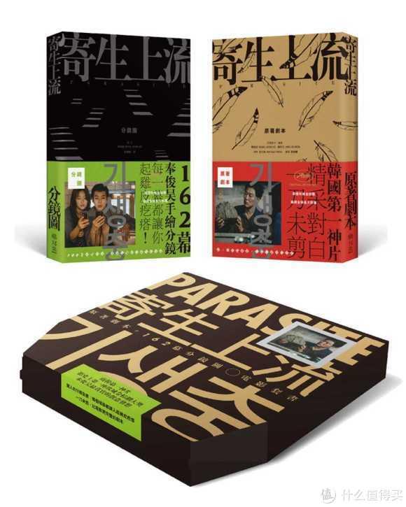 《寄生虫》电影分镜书已经出版,追溯幕后拍摄过程,台版还会有披萨盒套装!