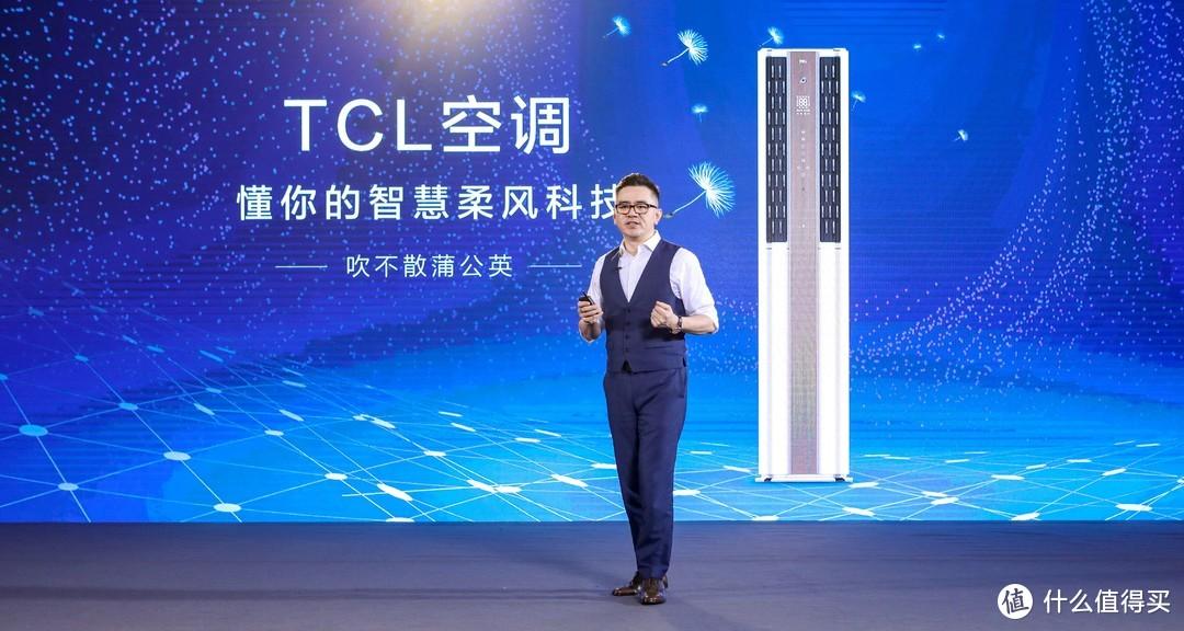 """TCL推出三大系列智能柔风空调 让人不再惧怕""""空调病"""""""