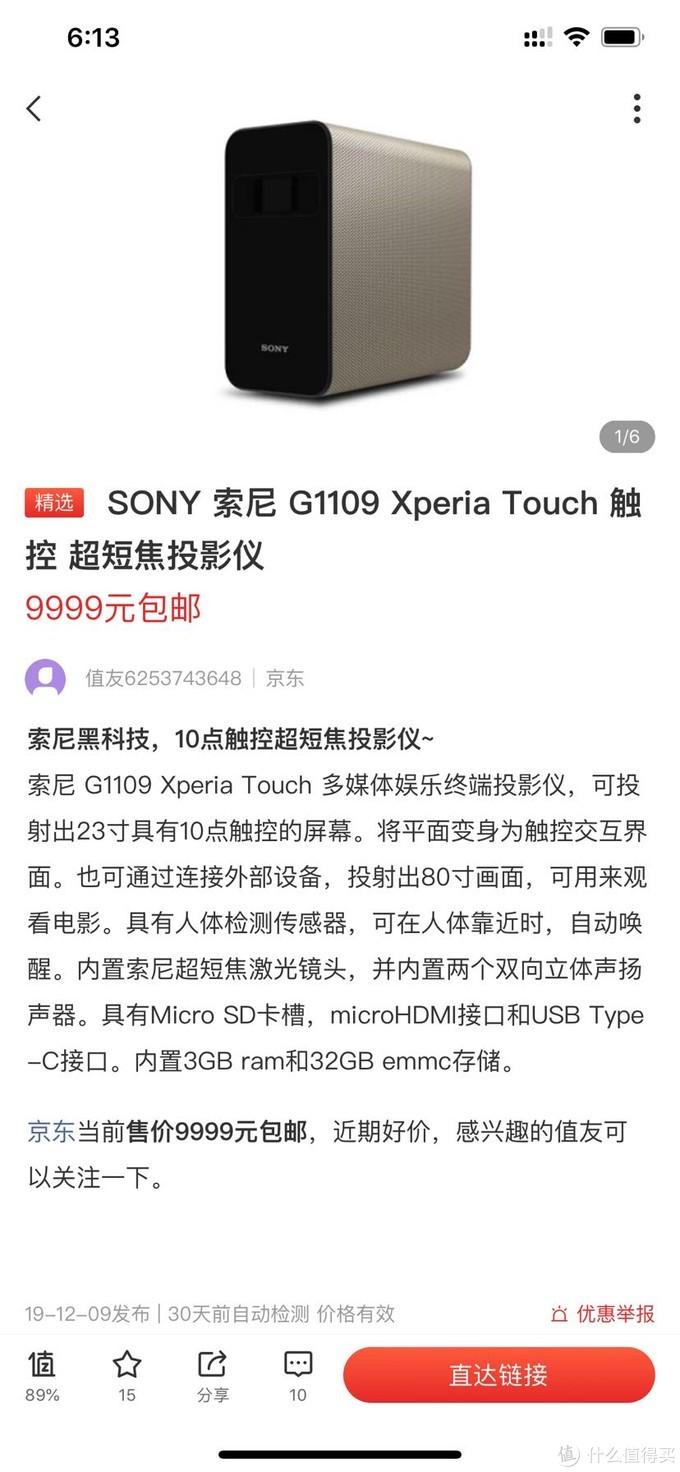pesony 大法好,评测不一般的Xperia touchs