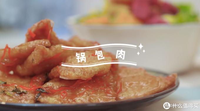 【视频】一周有7天都想吃锅包肉!味道酸甜酥脆,好吃又下饭