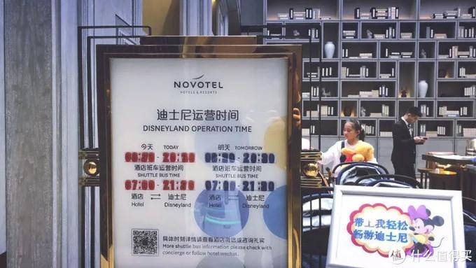 上海客来福诺富特酒店迪士尼班车排班