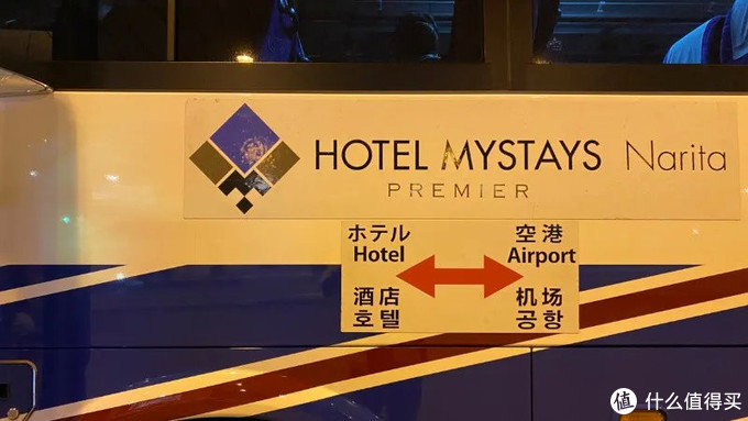 成田机场Mystays酒店接送车
