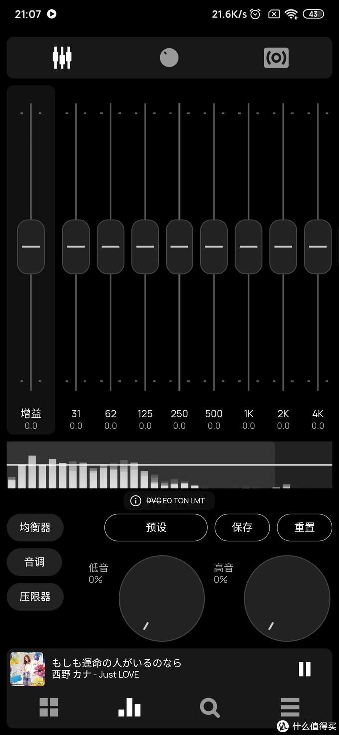 官网购买poweramp正版 安卓无损音乐播放器