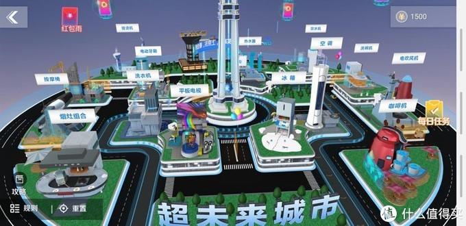 """如何获取京东""""超未来城市""""的BGM"""