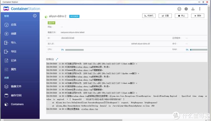 移动宽带建立威联通外网访问的补充