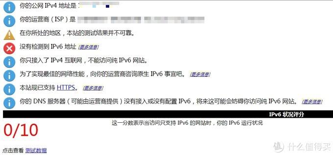 手机或电脑访问ipv6.test 这样也是没有v6的