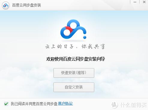 百度云同步盘自动误删文件的恢复方法