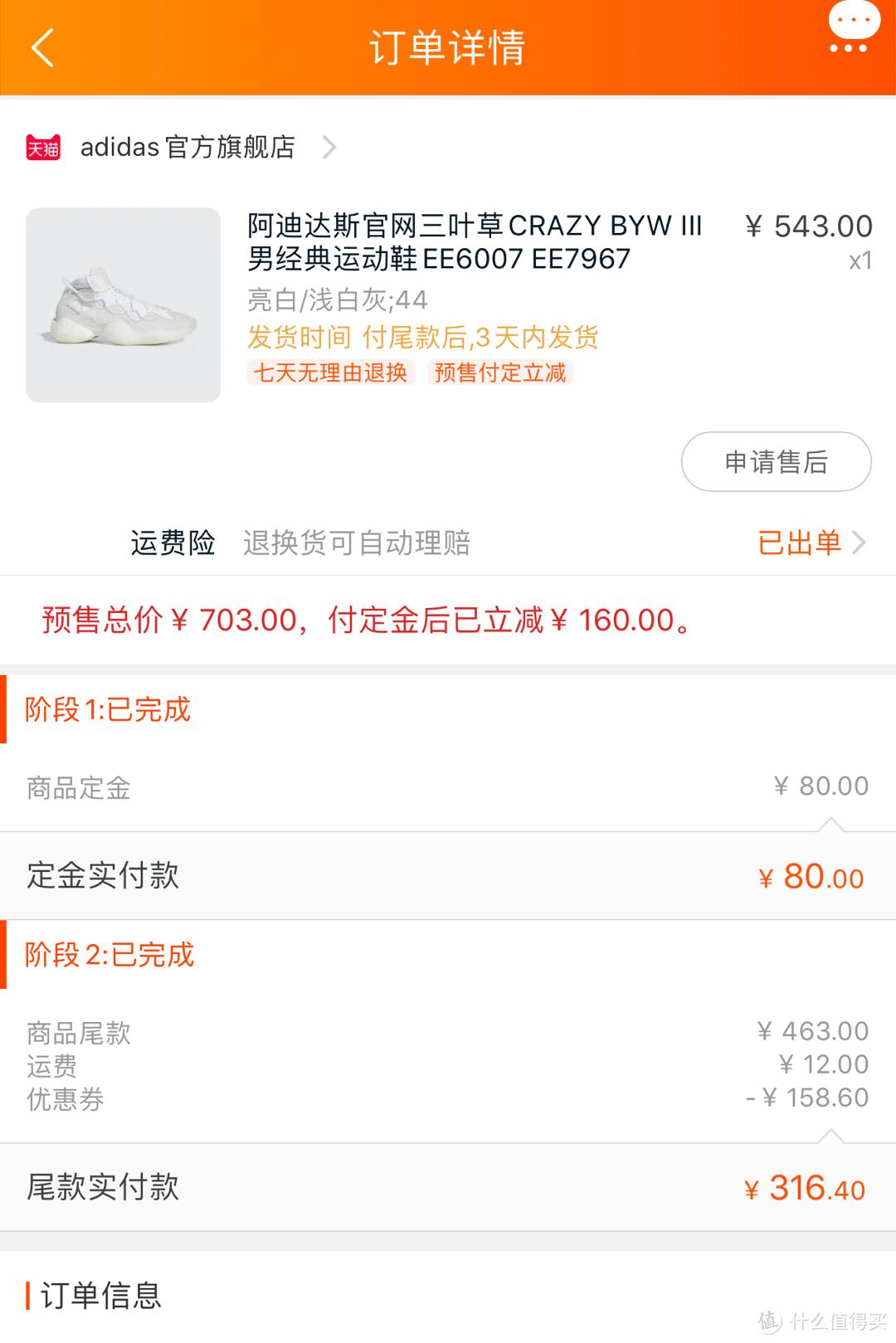 adidas三叶草crazy BYW Ⅲ复古篮球鞋