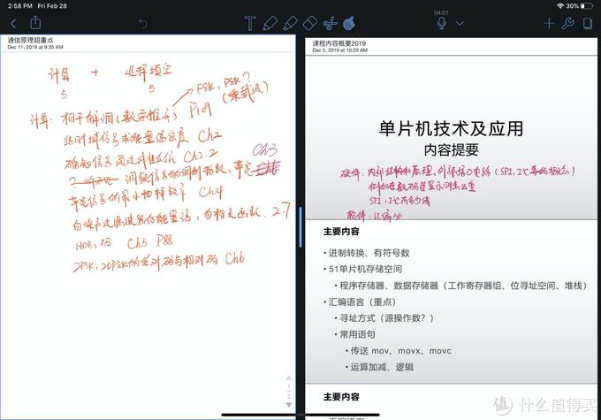 写在苹果发布会前:iPad Pro生活学习一年后有感以及学习用iPad怎么买?