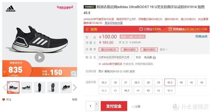 京东女神节,Adidas24款鞋好价介绍,顺便凑个单,欢迎抄作业!