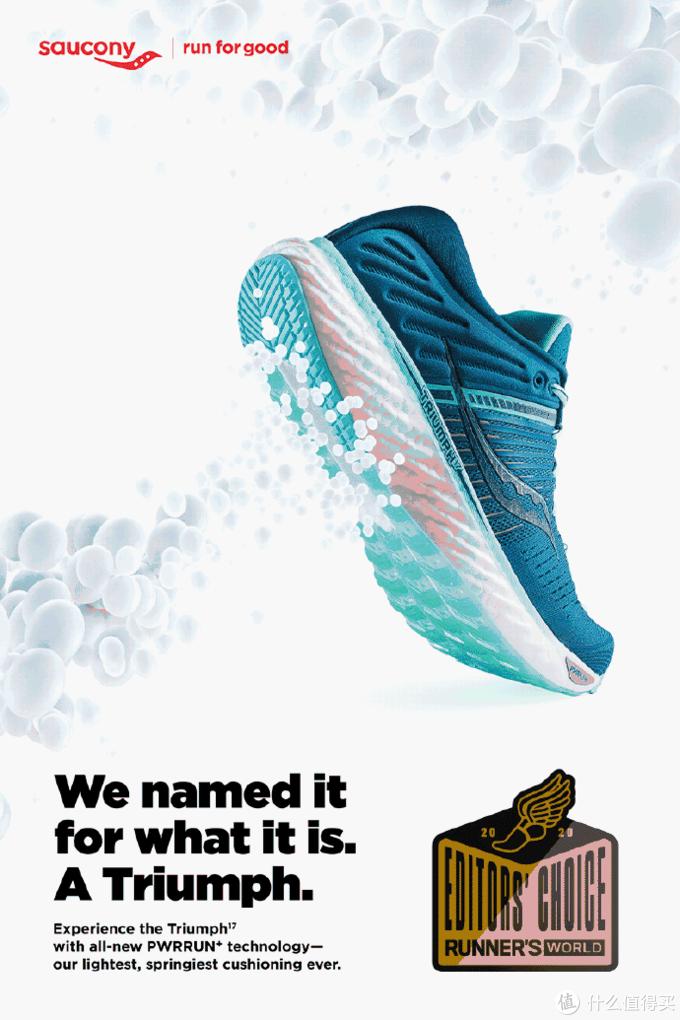 2020年春季索康尼&布鲁克斯跑鞋推荐