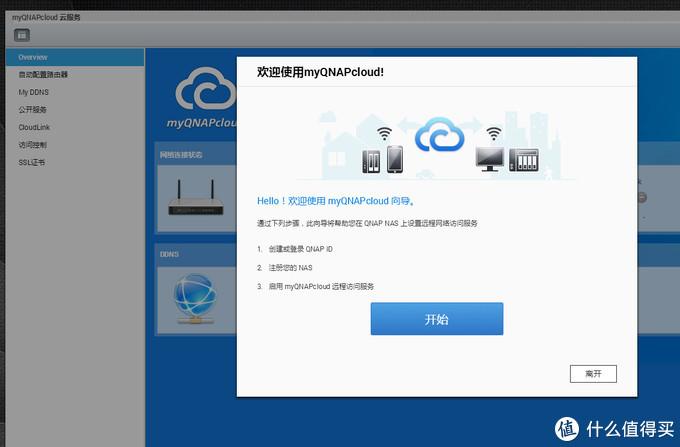 我的QNAP 453Bmini 8G版开箱初始体验小记