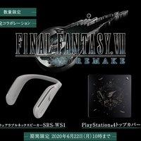 重返游戏:《最终幻想7:重制版》公布限定款PS4主机顶盖及颈挂式扬声器