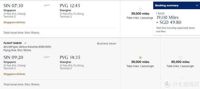 今年年初51%里程兑换折扣活动 19000+新航里程就可以兑换新加坡航空上海-新加坡的商务舱了 而且税费低的让人感动