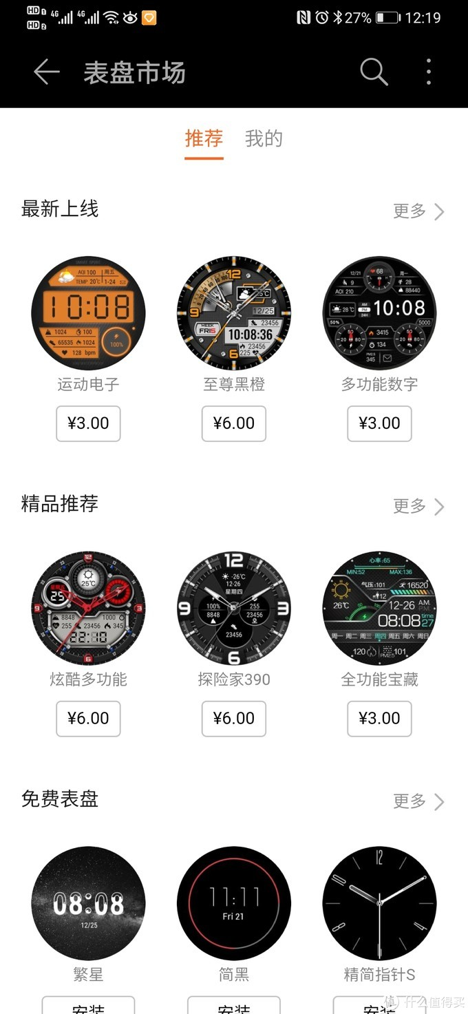女神的节日礼物--华为手表GT2新年红入手简评