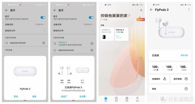 """千元新""""静""""界 荣耀FlyPods3真无线降噪耳机轻体验"""