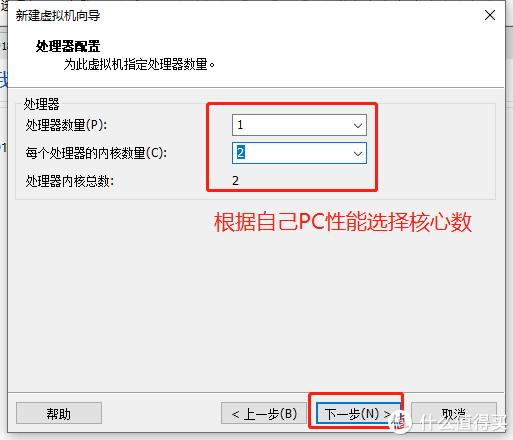 如图根据自己PC性能选择核心数