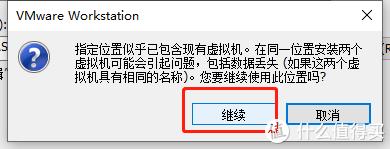 提示这个不影响,点继续就行是因为我们提前放了vmdk虚拟磁盘文件,不影响
