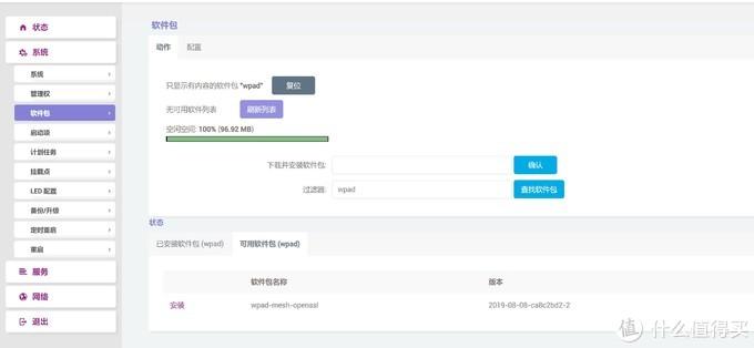 超简单openwrt无线回程,mesh组网教程,802.11s