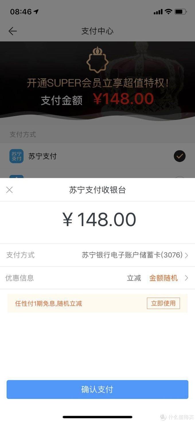 0成本开苏宁会员,低至78双开苏宁+腾讯视频双年卡(更正版)