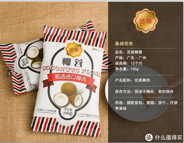 宅家Boy的烘焙好帮手—芝焙椰蓉椰粉(袋装,100克)