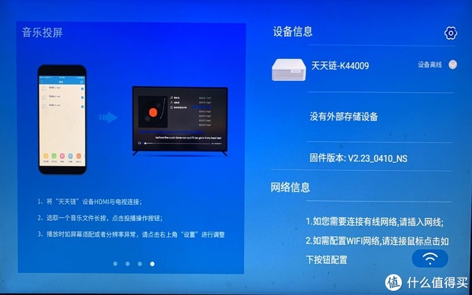 版本号2.23,联网后可能会自动升级