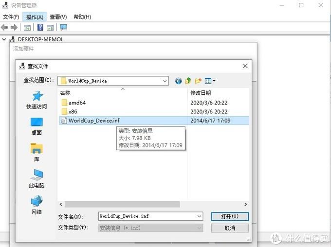 选择WorldCup_Device.inf文件
