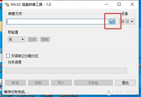 点击文件夹,选择img的映像文件
