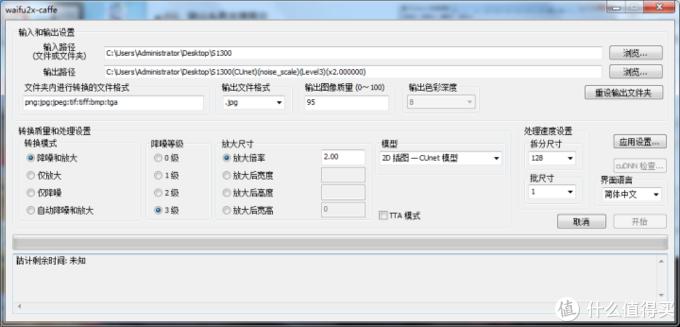 在自家电脑使用WAIFU2X无损放大插画图片