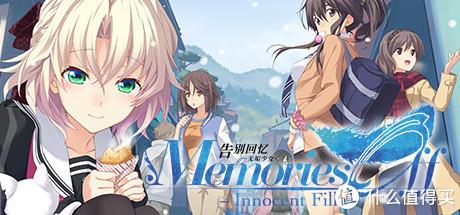 重返游戏:《告别回忆(秋之回忆)8:无垢少女》登陆PC