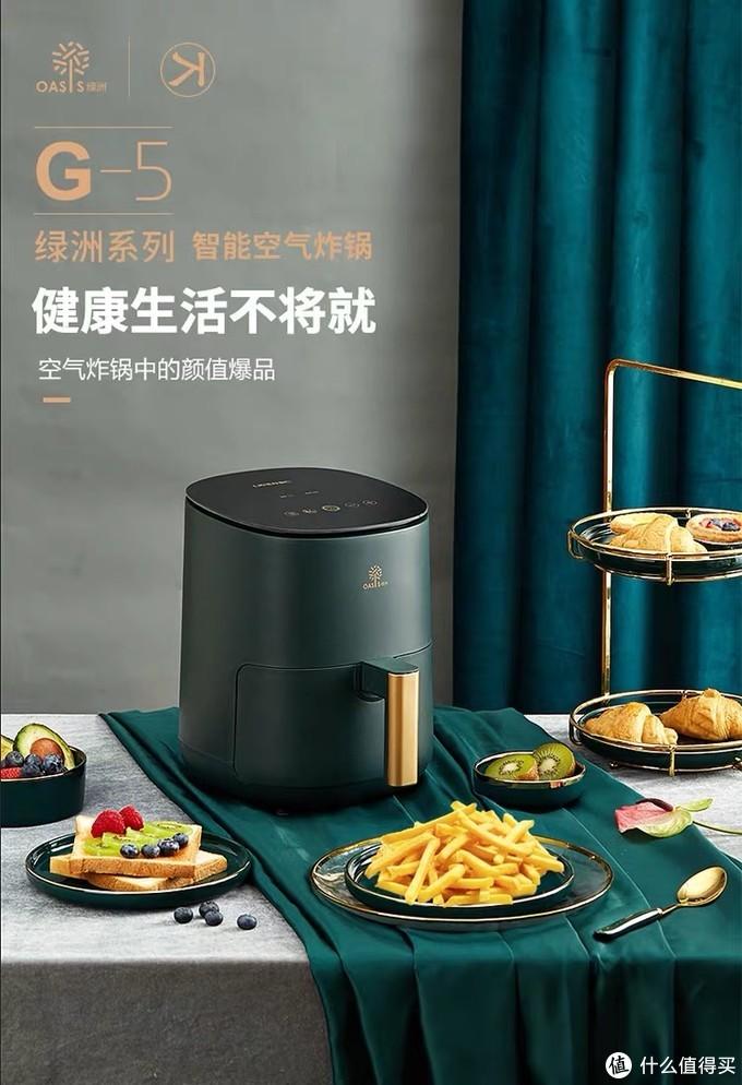 要想生活过得去,炸锅就得带点绿—颜值与实力并存的利仁空气炸锅G5莫兰迪绿