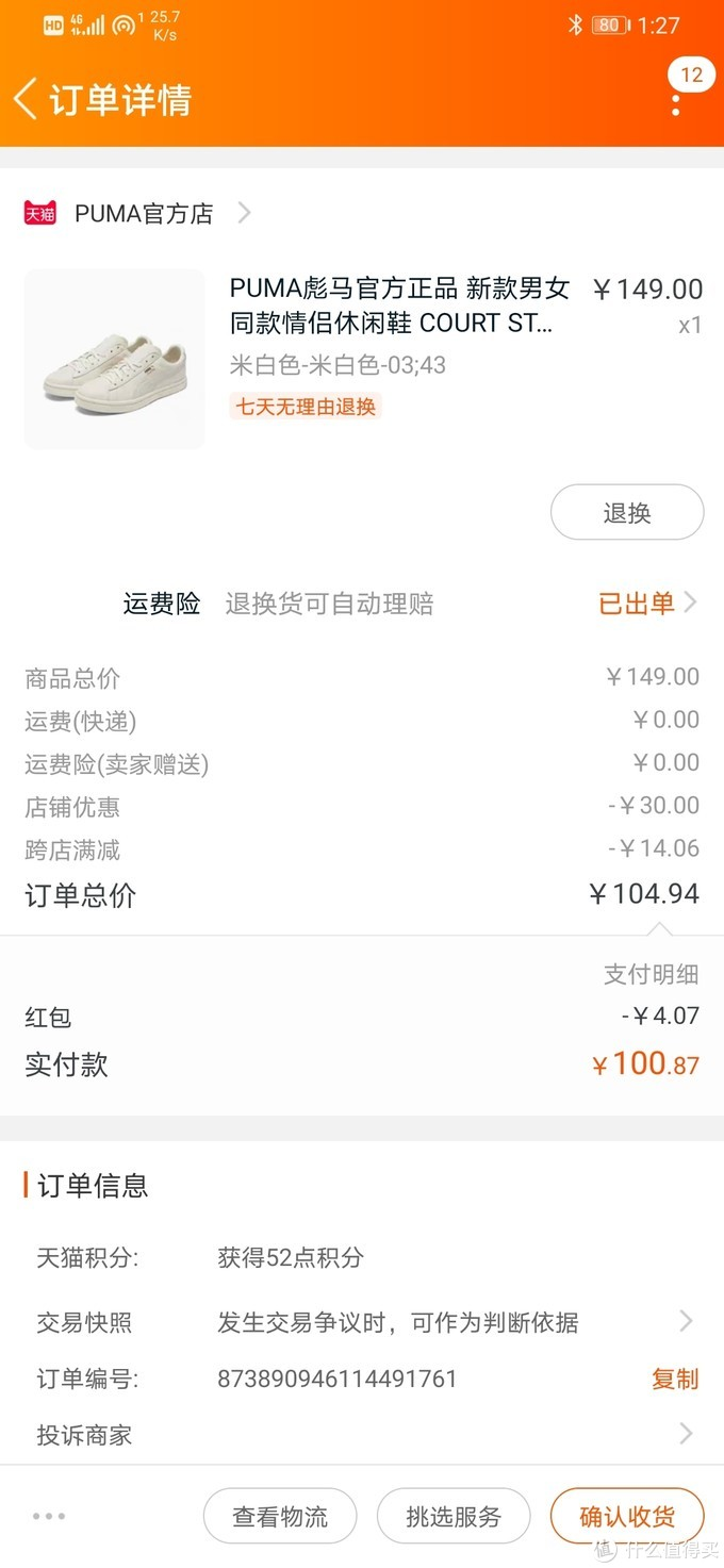 ¥100买了双Puma小白鞋开箱
