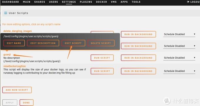 UNraid教程:教您设置自动关机功能!使用User Scripts插件 自动执行脚本 更省电!
