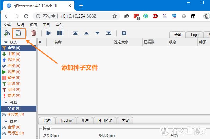 UNraid教程:用Docker一分钟安装QB下载工具!采用荒野无灯qbittorrent镜像!
