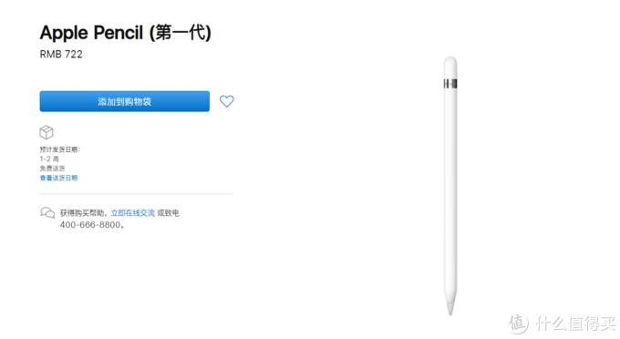 致我的女神,用张大妈的稿费赚来的五代目 iPad mini5