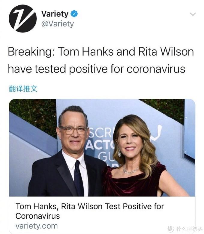 新冠肺炎入侵演艺圈,影帝汤姆·汉克斯和妻子在澳洲拍戏时被传染,已经双双隔离,发文劝公众做好防护