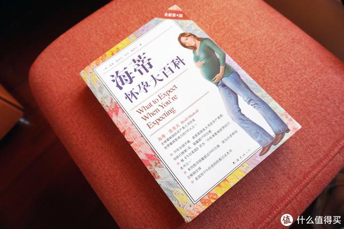 《海蒂怀孕大百科》我买的是中文版第4版,现在已经出到第5版了