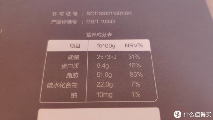 """不仅好吃,更是好看的巧克力——长安东市""""透风儿""""85%可可花砖黑巧薄片"""