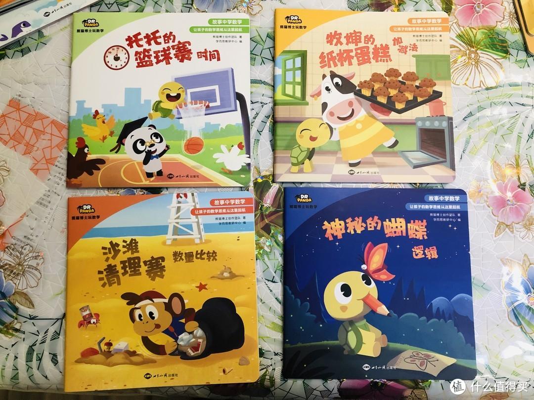 学而思熊猫博士玩数学启蒙绘本(10册套装)