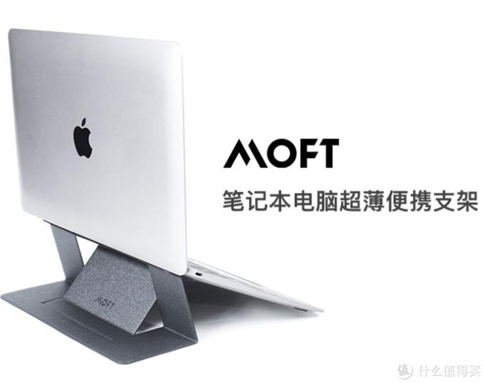 大男孩的好物推荐:MOFT隐形笔记本支架