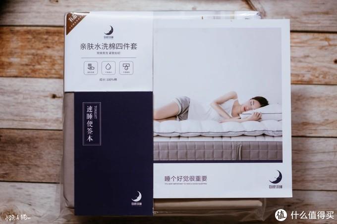 换个床单,换种心情——每晚深睡亲肤水洗棉四件套开箱