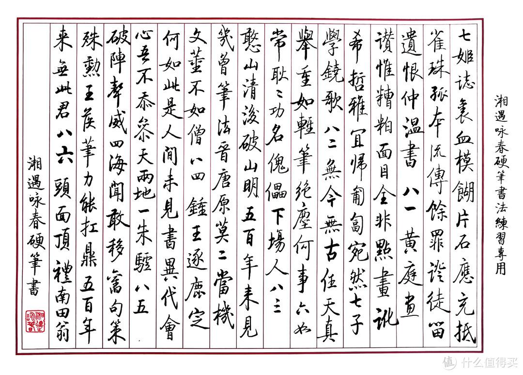晨光小楷秀丽笔70gA4复印纸