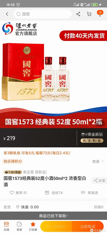 九块九包邮的国窖1573经典装52度小酒50ml两瓶装值得买吗?